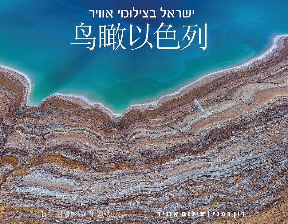Israel from above - Chinese ישראל בצילומי אוויר, בסינית, מתנה לחול