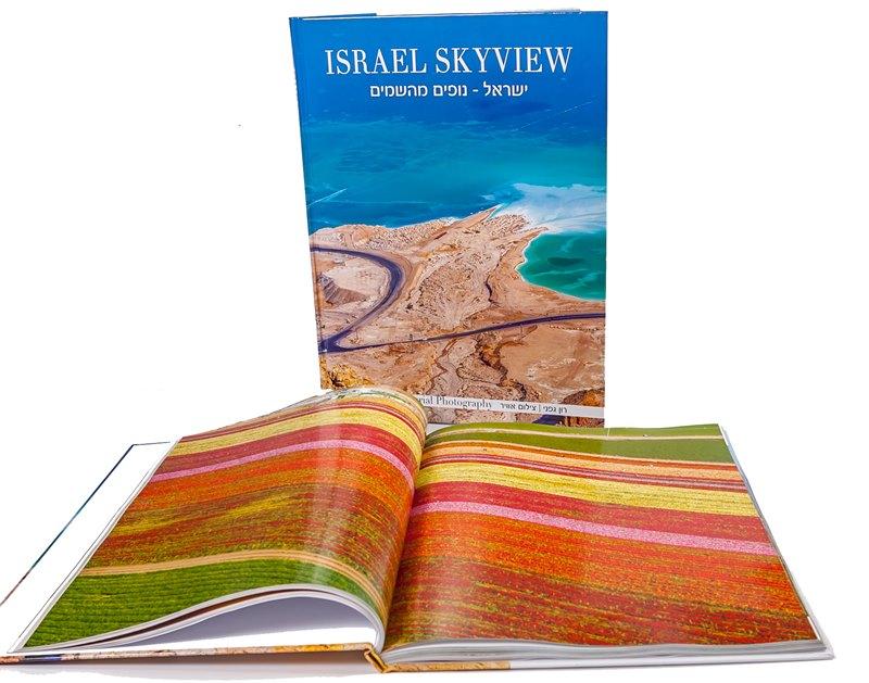 Israel SkyView