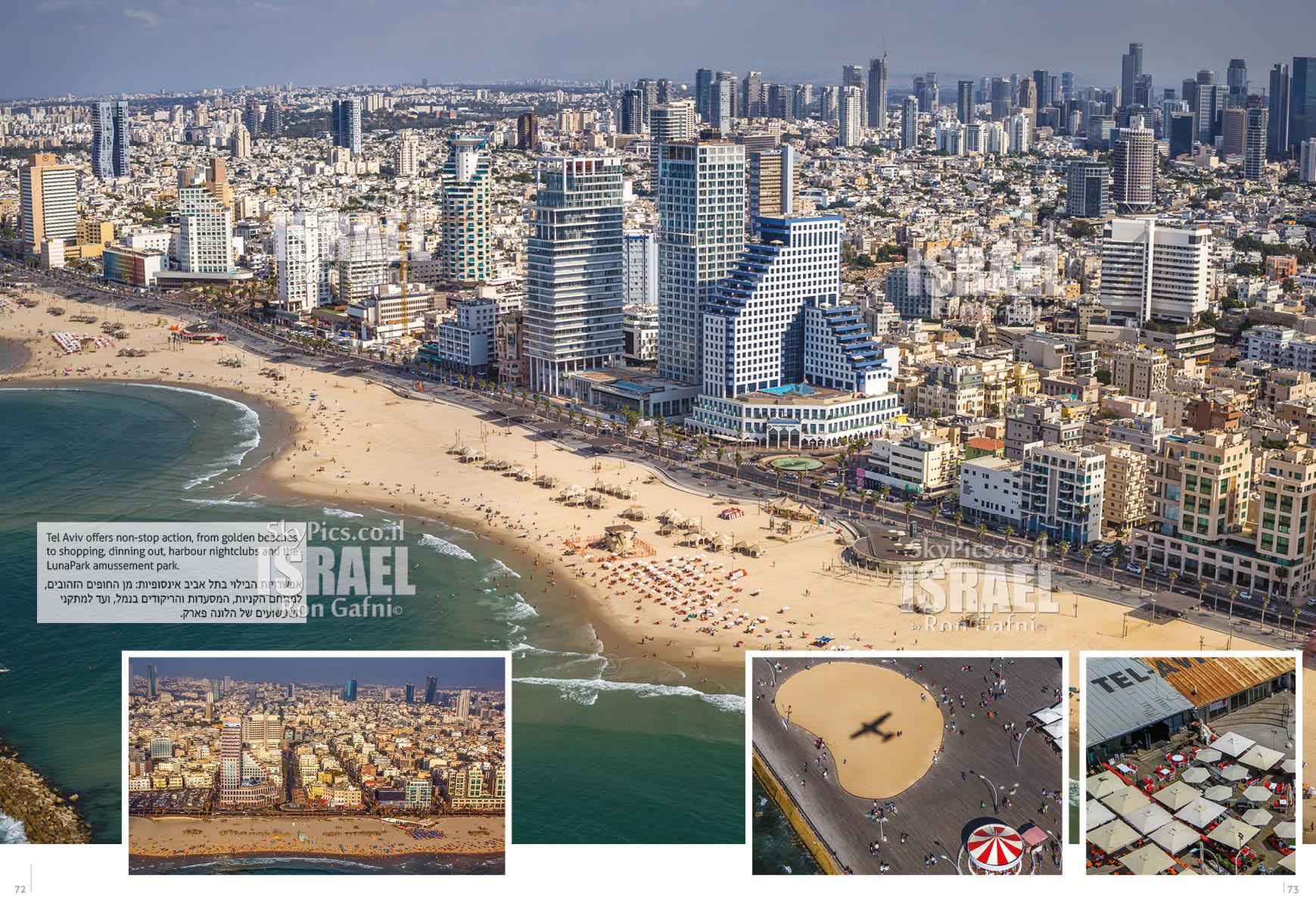 ישראל היפה בצילומי אוויר