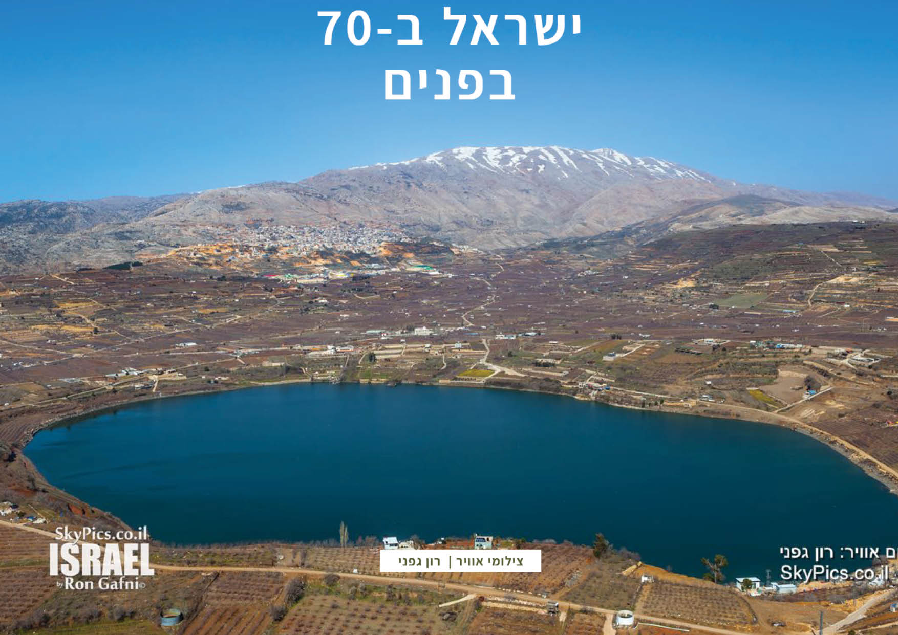 70 שנה לישראל