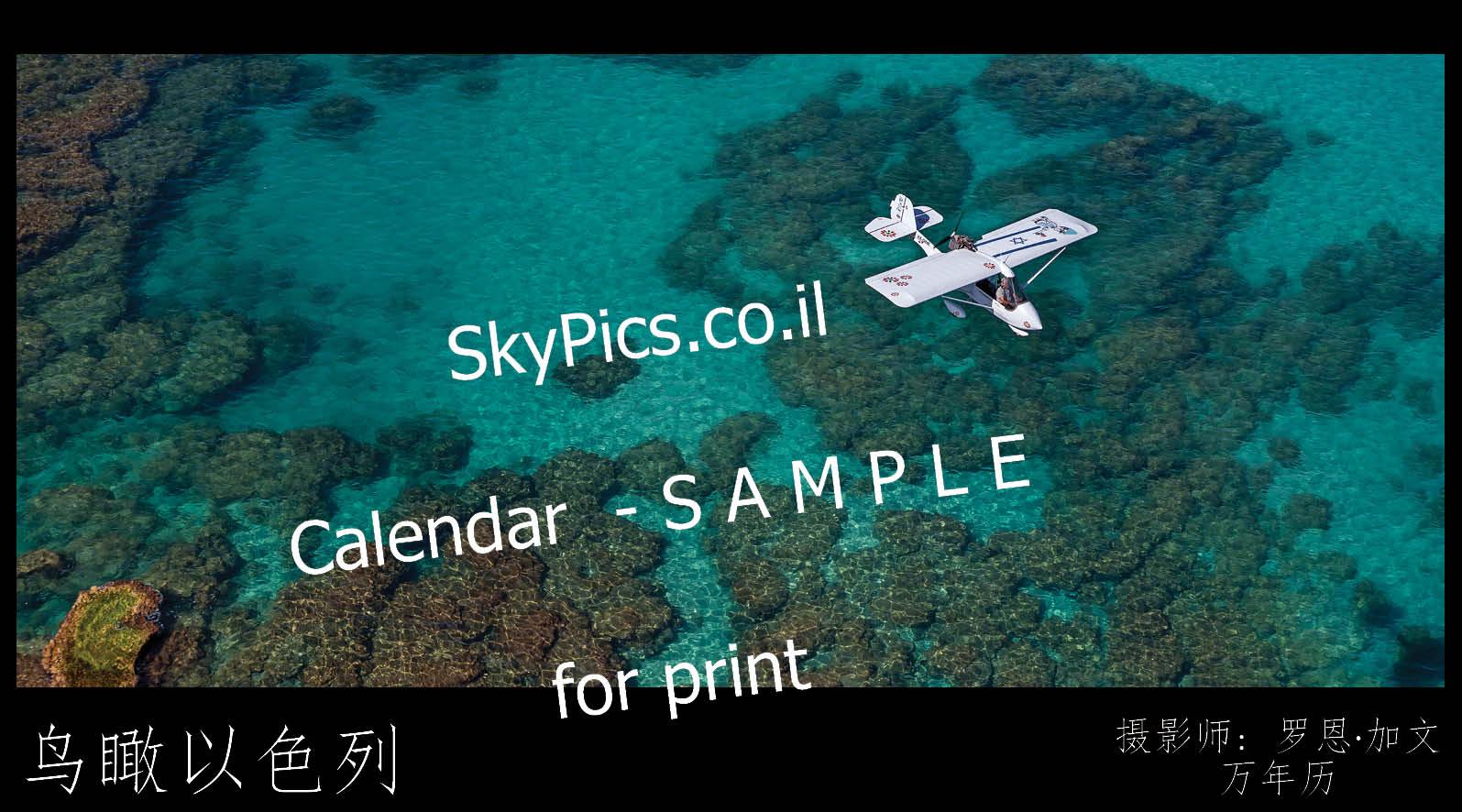לוח שנה מתנה ישראלית לסינים