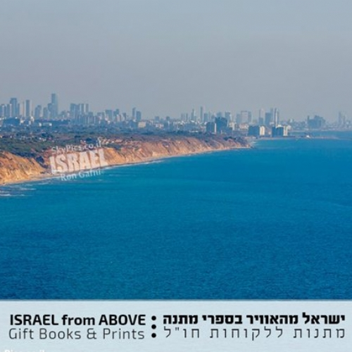 The Cliff from Wingate Institute north to Tel Aviv