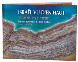 French Edition - Israel from Above