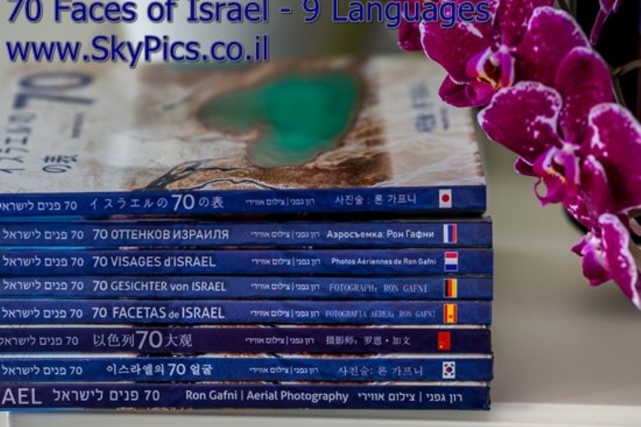 "coming soon 9 languages ""70 Faces of Israel: E"